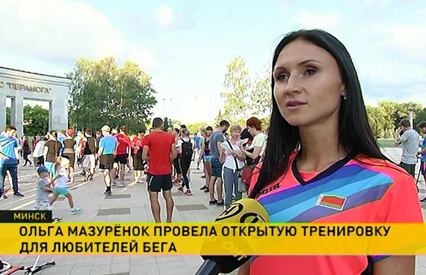Ольга Мазурёнок готовит любителей бега к полумарафону в Минске