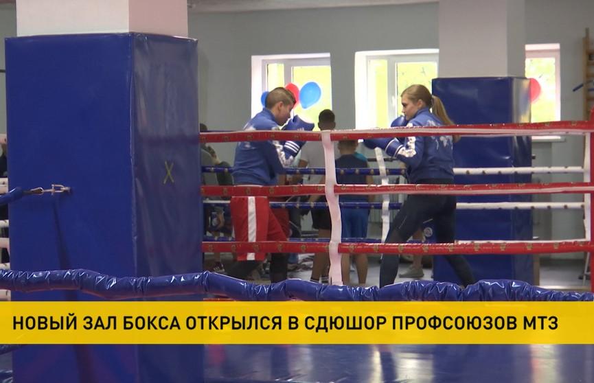В СДЮШОР профсоюзов МТЗ появился новый зал для бокса