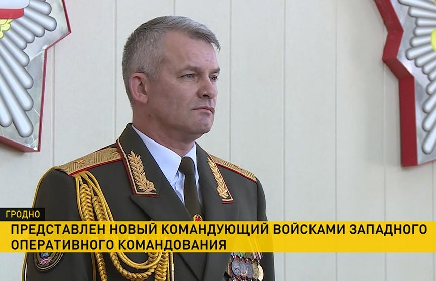 В Гродно представили нового командующего войсками Западного оперативного командования