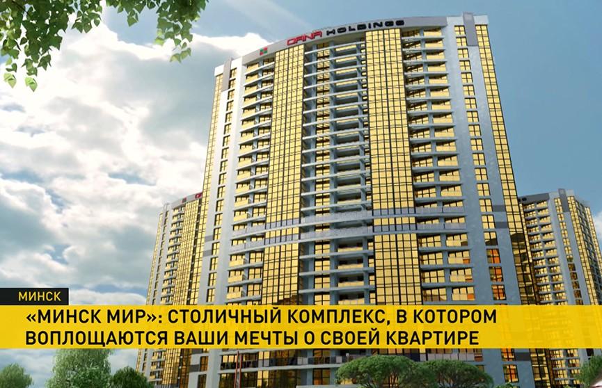 Акция в ЖК «Минск Мир»: квартиры стали дешевле на 10% до конца апреля