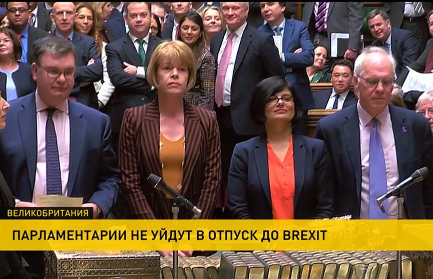Brexit оставил британских парламентариев без отпуска