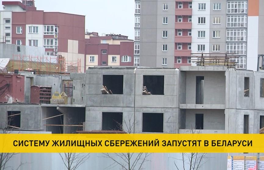 Систему жилищных сбережений запустят в Беларуси