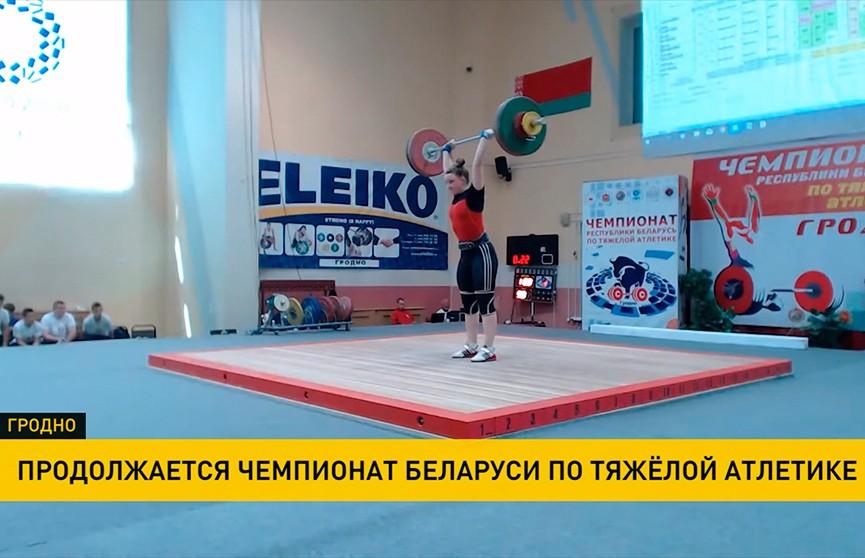 Чемпионат Беларуси по тяжёлой атлетике проходит в Гродно