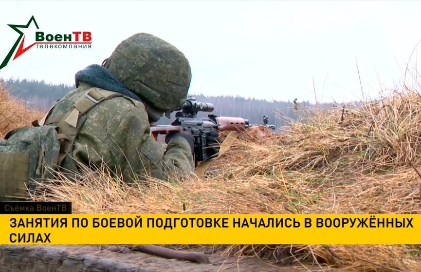 Занятия по боевой подготовке начались в Вооружённых Силах