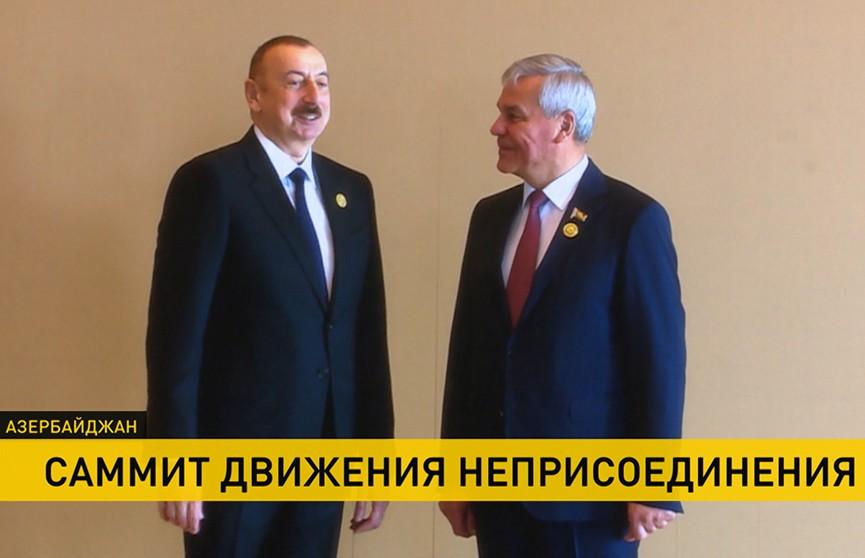 В Баку начал работу двухдневный саммит Движения неприсоединения