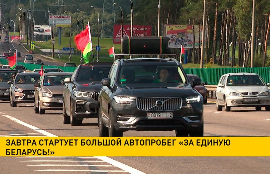 3 октября стартует большой автопробег «За единую Беларусь!»