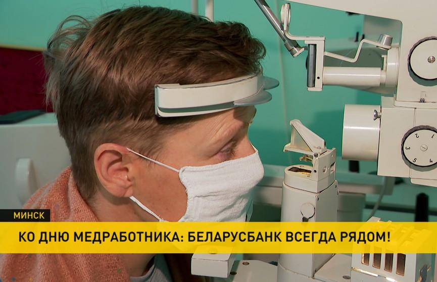 Беларусбанк активно помогает больницам и медикам в период пандемии