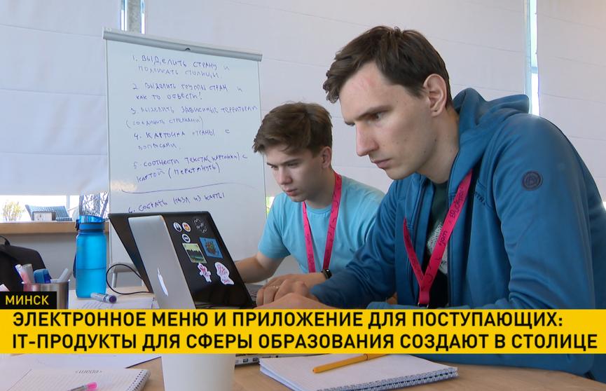 Электронное меню и приложение для поступающих: в Минске создают IT-продукты для сферы образования