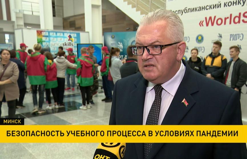 Министр образования Беларуси оценил готовность учебных заведений ко второй волне коронавируса