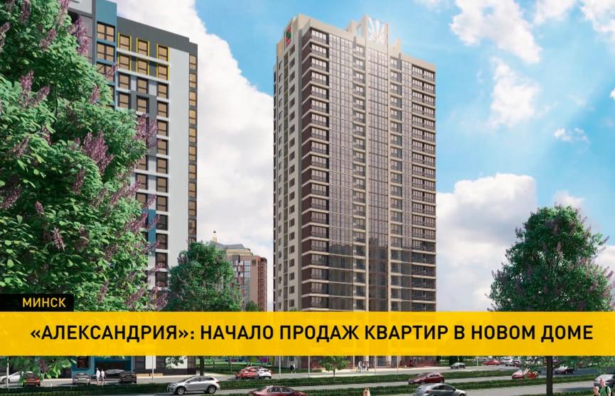 Начались продажи квартир в доме «Александрия» в квартале «Африка» комплекса «Минск Мир»