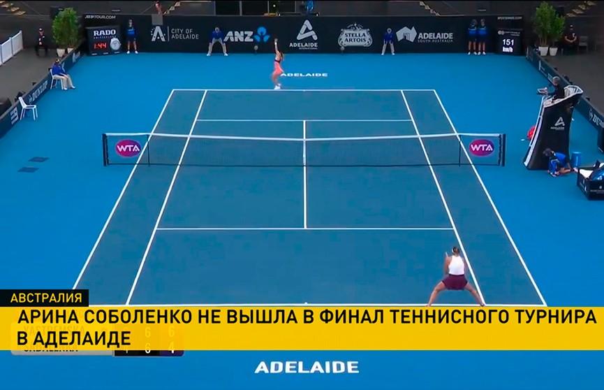 Соболенко не прошла в финал теннисного турнира в Аделаиде