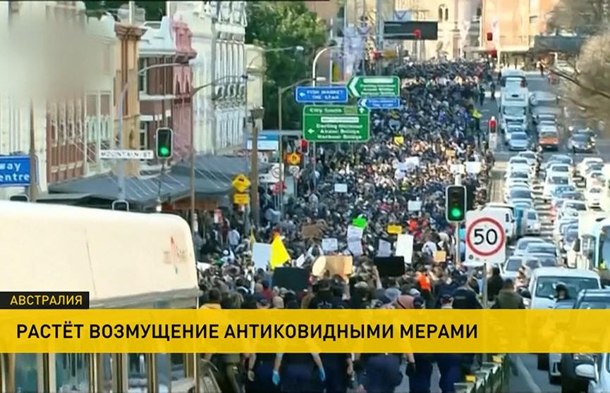 В Австралии и Франции проходят антиковидные протесты