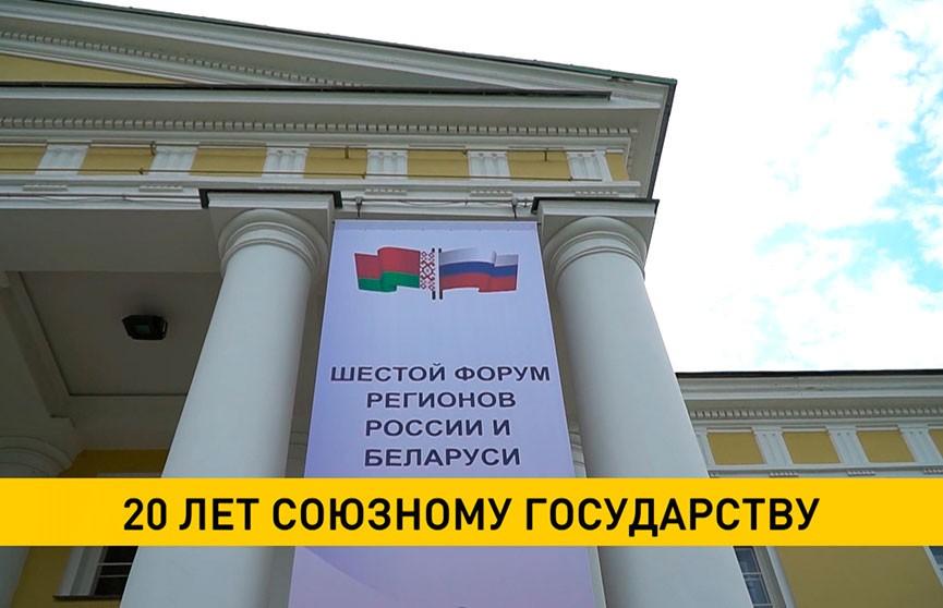 Союзному государству Беларуси и России исполняется 20 лет