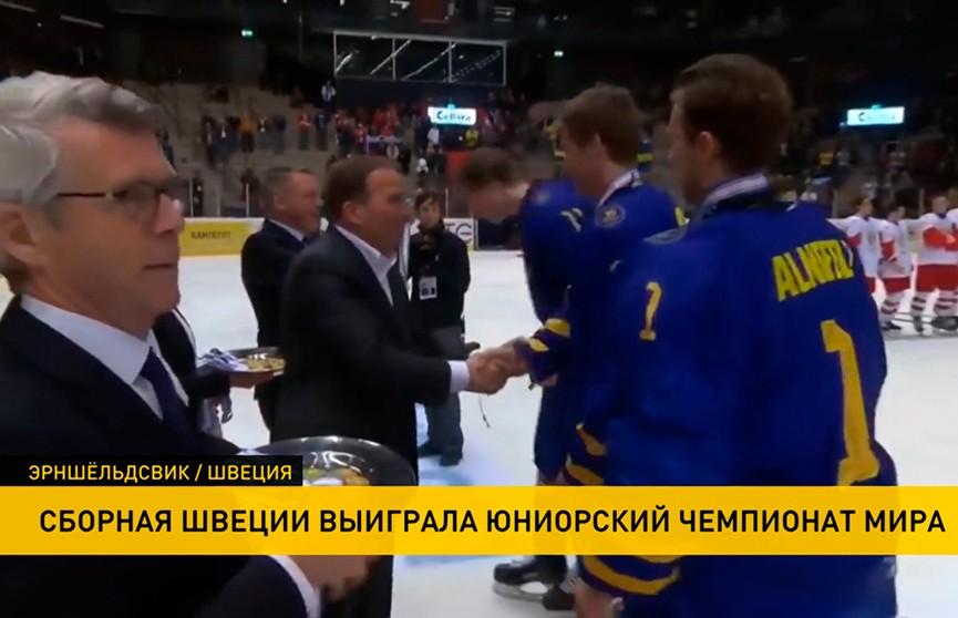 Сборная Швеции выиграла юниорский чемпионат мира