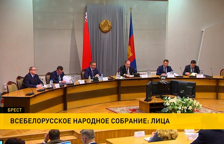В Бресте делегаты Всебелорусского народного собрания обсудили наиболее актуальные вопросы