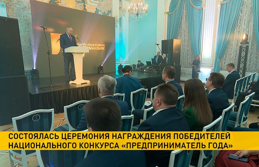 В Минске назвали имена лучших бизнесменов 2019 года. Итоги конкурса «Предприниматель года»