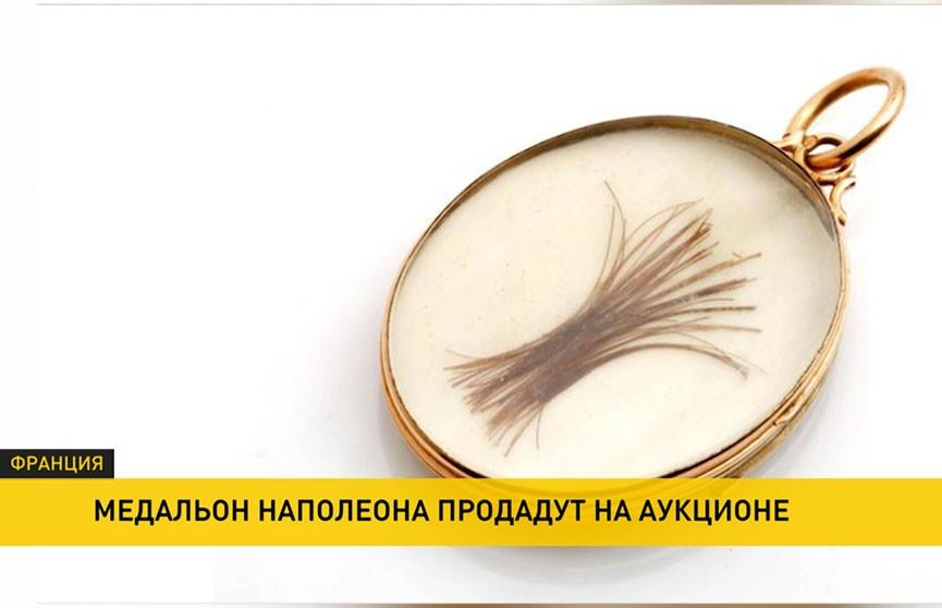 Аукцион по продаже медальона с волосами Наполеона Бонапарта начнется во Франции. Стартовая цена – 1500 евро