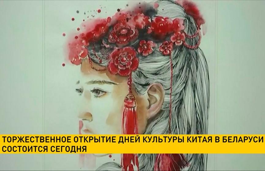 Дни культуры Китая стартуют в Беларуси