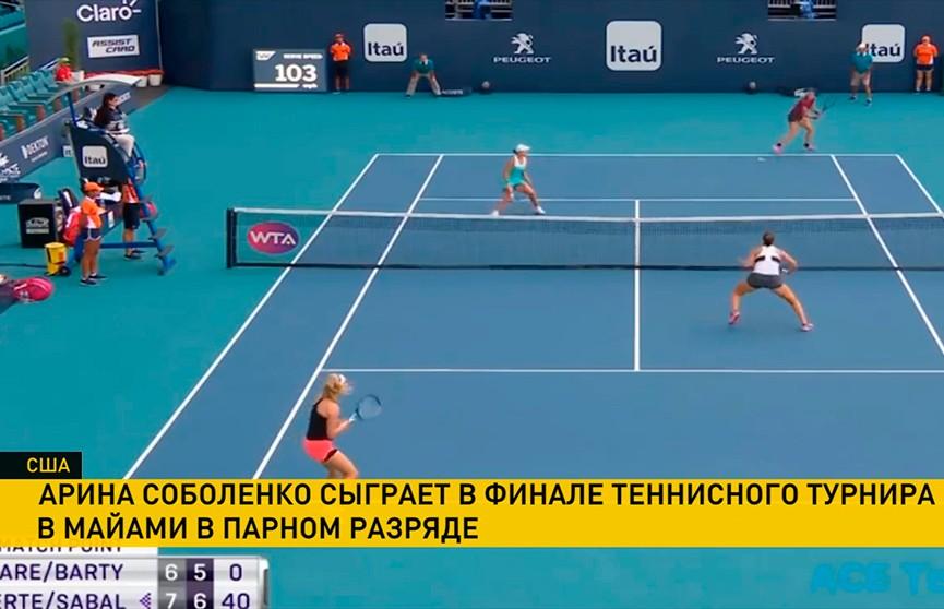 Арина Соболенко и бельгийка Элизе Мертенс вышли в финал теннисного турнира в Майами в парном разряде