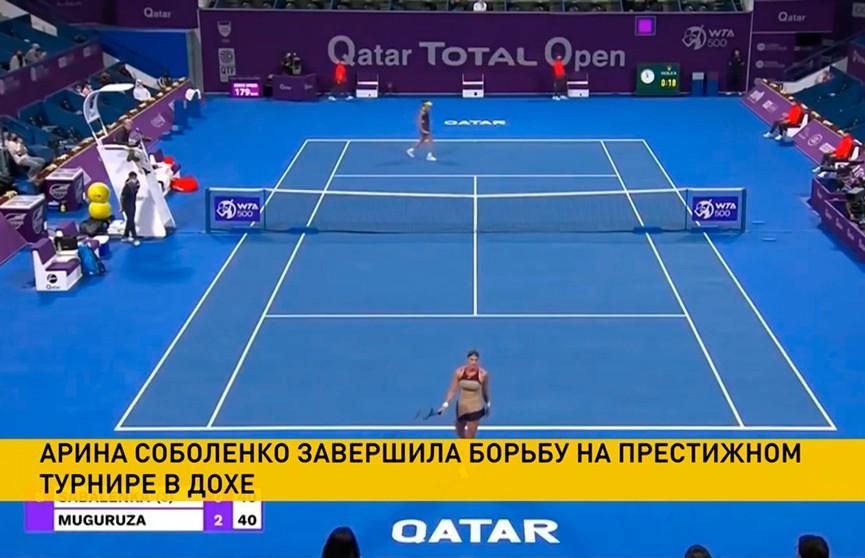 Арина Соболенко завершила выступление на теннисном турнире в Дохе