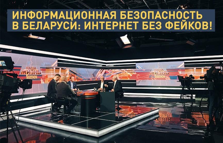 Информационная безопасность в Беларуси: интернет без фейков!