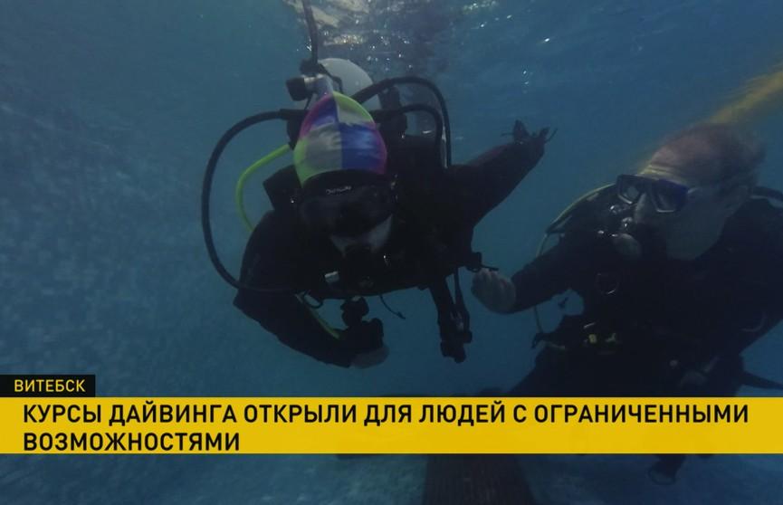 Курсы дайвинга открыли в Витебске для людей с ограниченными возможностями