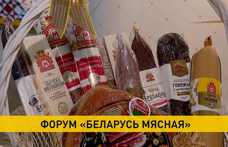 «Беларусь мясная»: Минск принимает международный экспортный форум
