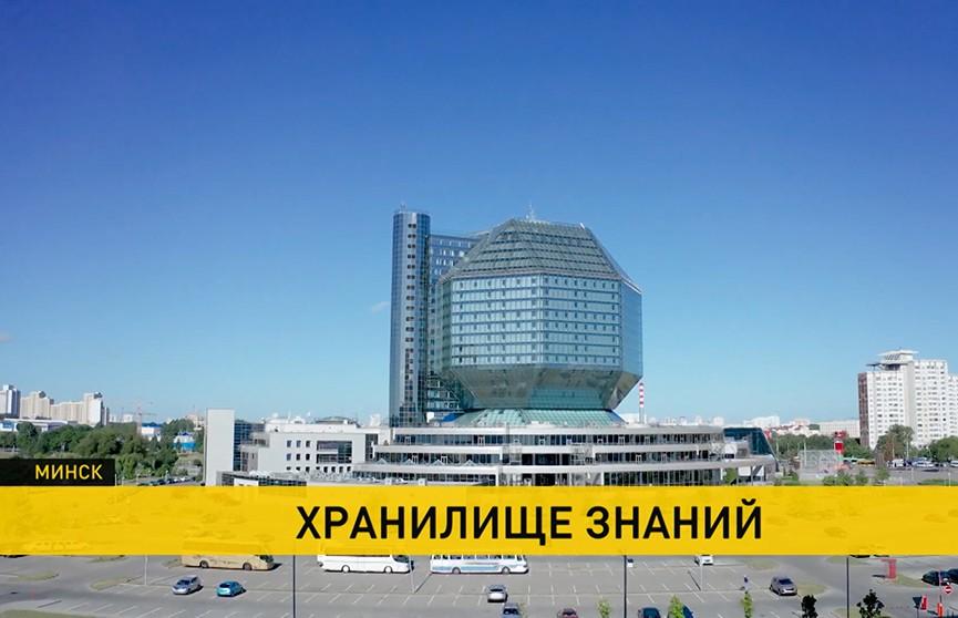 Знает каждый белорус и восхищаются иностранцы. Национальной библиотеке Беларуси –14 лет!
