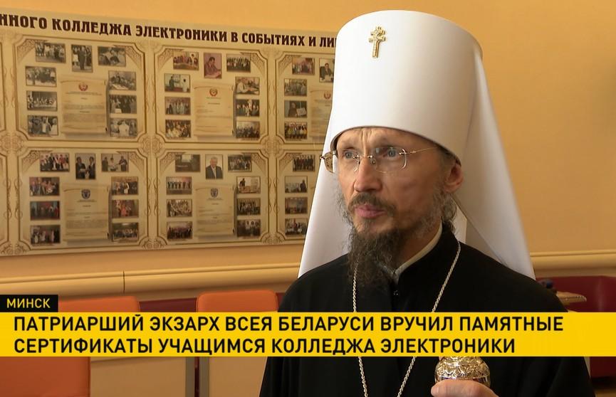 Патриарший Экзарх всея Беларуси вручил памятные сертификаты учащимся колледжа электроники