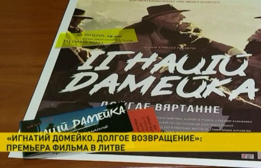 Фильм про Игнатия Домейко презентовали в Вильнюсе