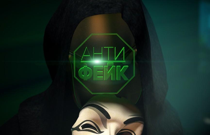 Госпереворот в Беларуси. Разоблачение заговора – новые подробности для тех, кто не верит. Рубрика «Антифейк»