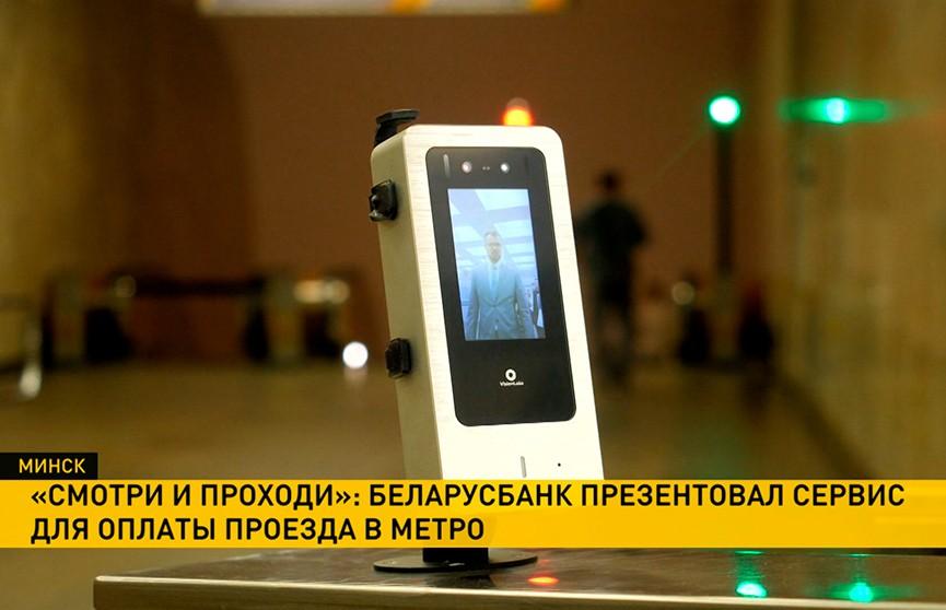 «Смотри и проходи»: Беларусбанк презентовал инновационный сервис оплаты проезда в метро