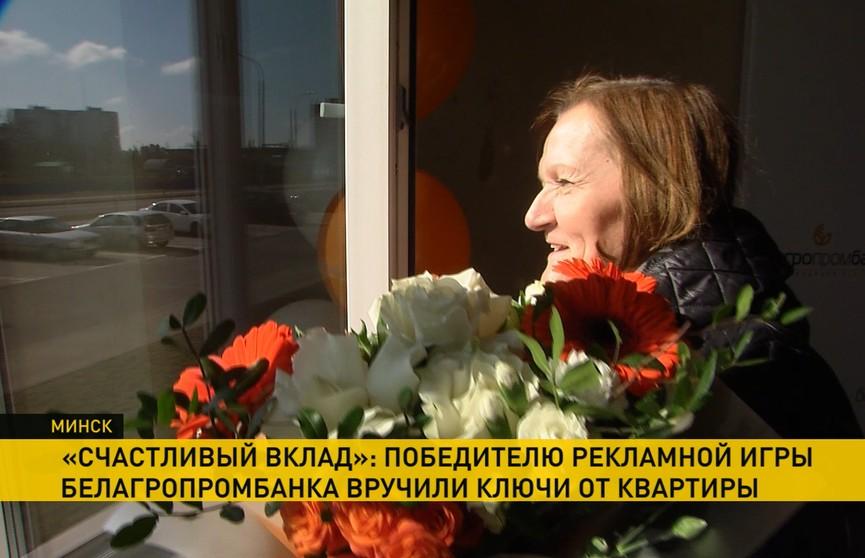 Победителю рекламной игры «Счастливый вклад» Белагропромбанка вручили ключи от новой квартиры