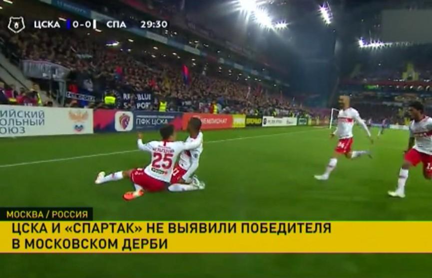 ЦСКА и «Спартак» сыграли вничью