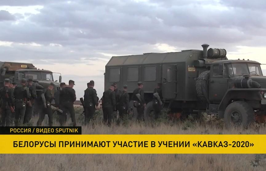 «Кавказ-2020»: более 300 белорусских военных прибыли в Астраханскую область на стратегические командно-штабные маневры