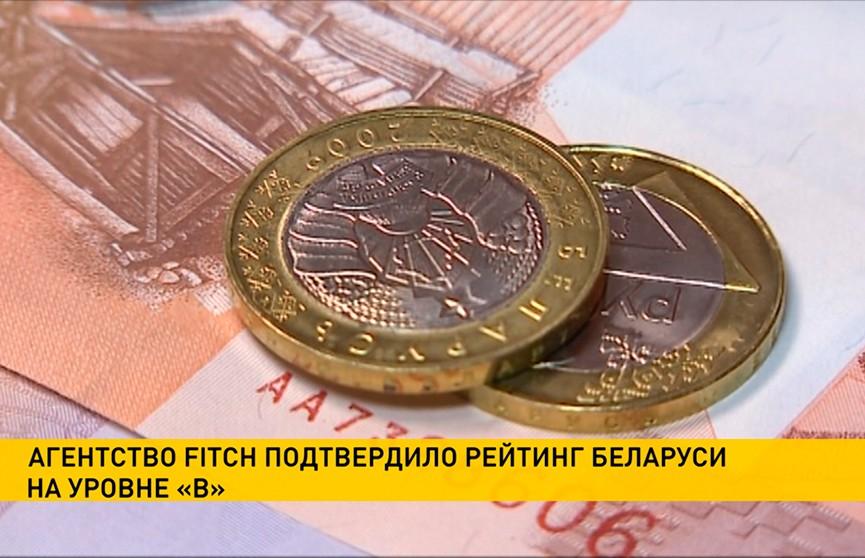 Международное рейтинговое агентство улучшило позицию Беларуси до уровня «В»