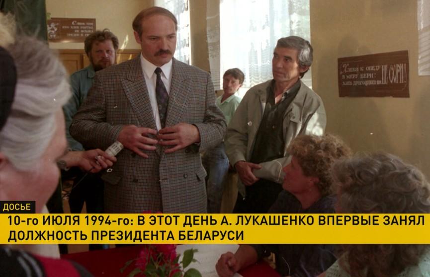 10 июля 1994 года А. Лукашенко впервые занял должность Президента Беларуси