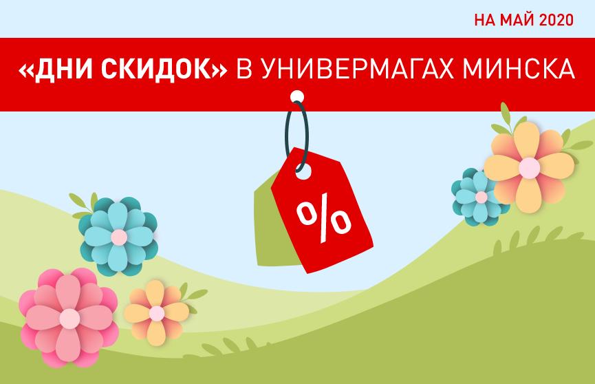 Скидки в торговых центрах и магазинах Минска в мае