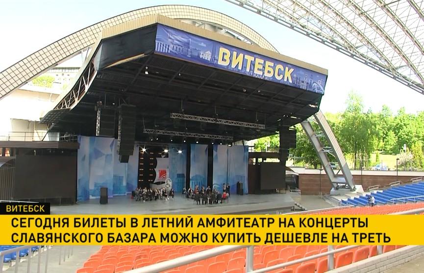 Билеты на концерты «Славянского базара» в Летнем амфитеатре можно купить со скидкой 30%
