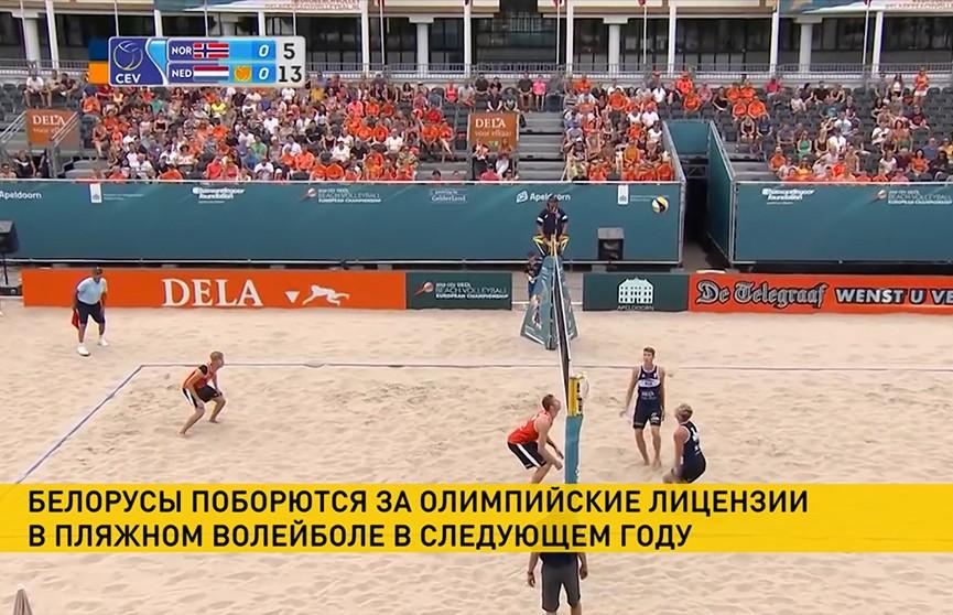 Белорусы поборются за олимпийские лицензии в пляжном волейболе в следующем году