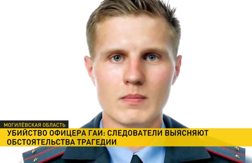 Поиски подозреваемых в убийстве инспектора ГАИ в Могилёве продолжаются по всей стране и на границе с Россией