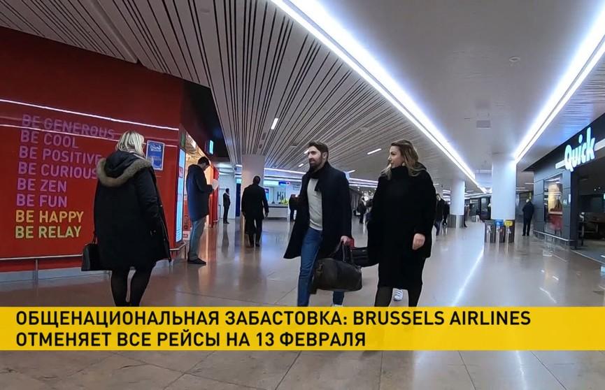 Brussels Airlines отменяет все рейсы, намеченные на среду