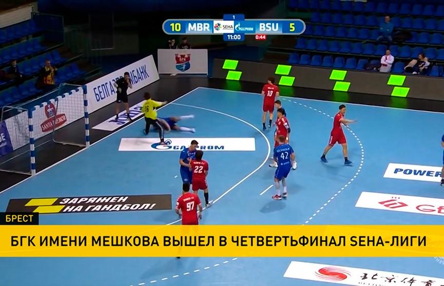 БГК имени Мешкова прошел в четвертьфинал гандбольной SEHA-лиги