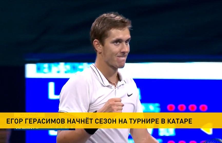 Егор Герасимов сыграет в квалификации теннисного турнира ATP в Катаре