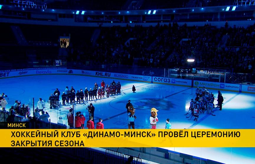 На «Минск-арене» прошло официальное закрытие сезона ХК «Динамо»