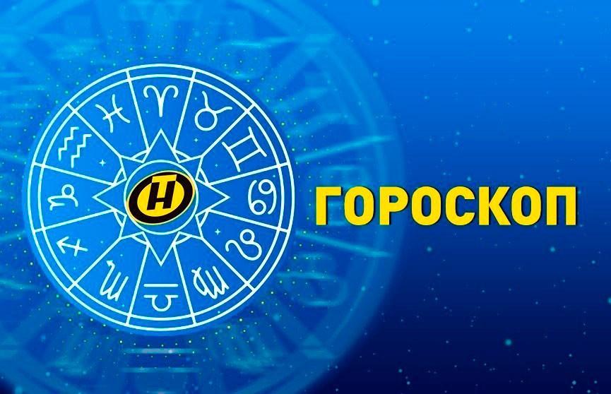 Гороскоп на 16 апреля: в семье у Скорпионов царит идиллия, а вот Близнецам придётся разрешать чужие споры