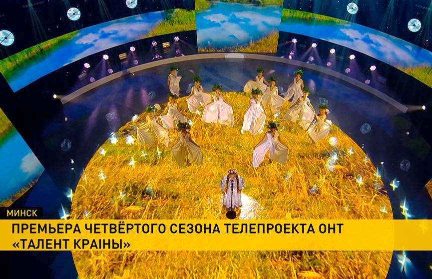 Смотрите премьеру четвертого сезона телепроекта «Талент краіны» 16 ноября на ОНТ