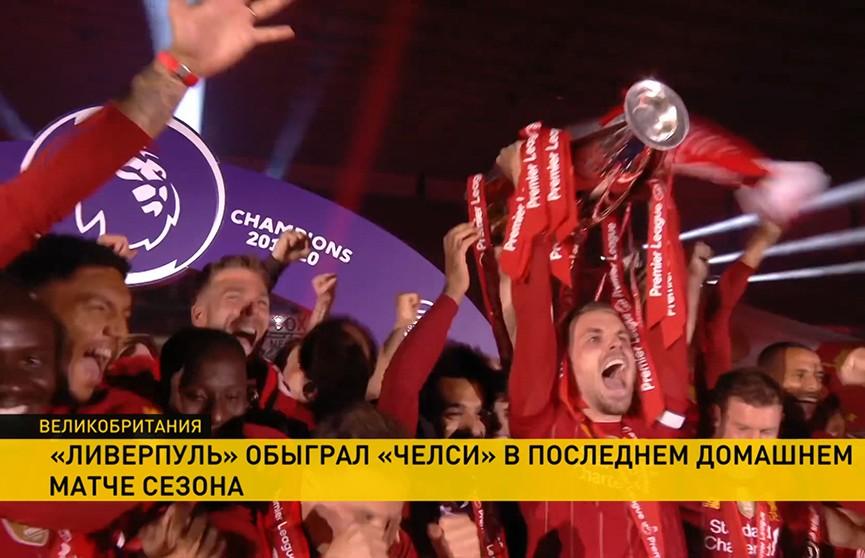 «Ливерпуль» обыграл «Челси» и получил трофей чемпионов Англии