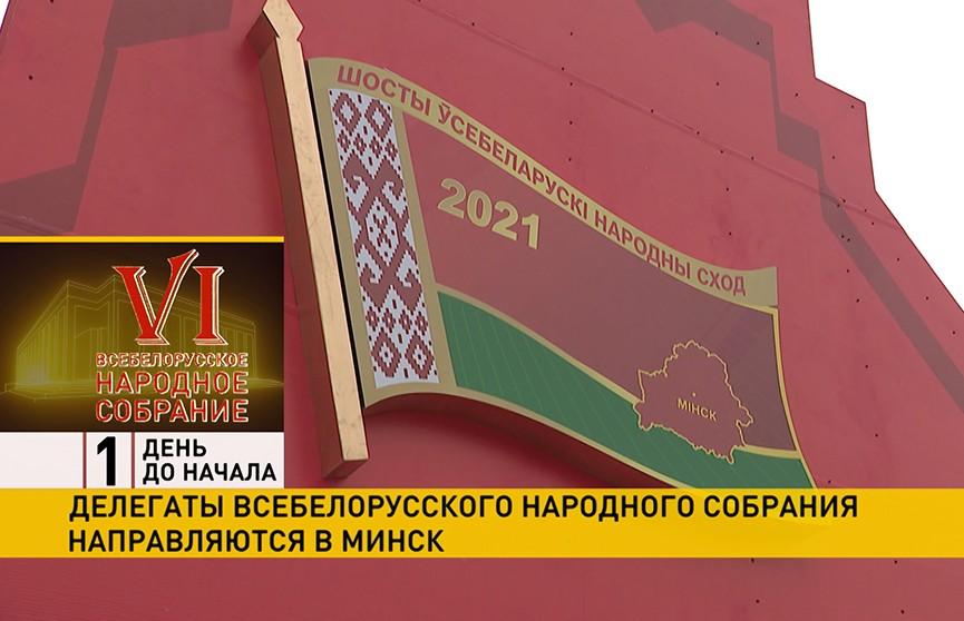 Делегаты Всебелорусского народного собрания собираются в Минске