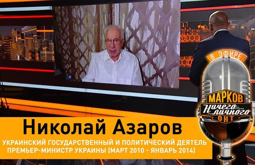 Экс-премьер Украины Николай Азаров – о Майдане, его последствиях для Украины и ситуации в Беларуси